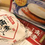 【お取り寄せグルメレポ】長崎の名物・岩崎本舗の角煮まんじゅう